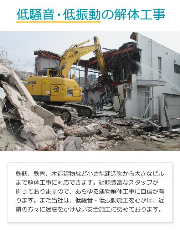 鉄筋、鉄骨、木造建物など小さな建造物から大きなビルまで低騒音・低振動の解体工事が可能