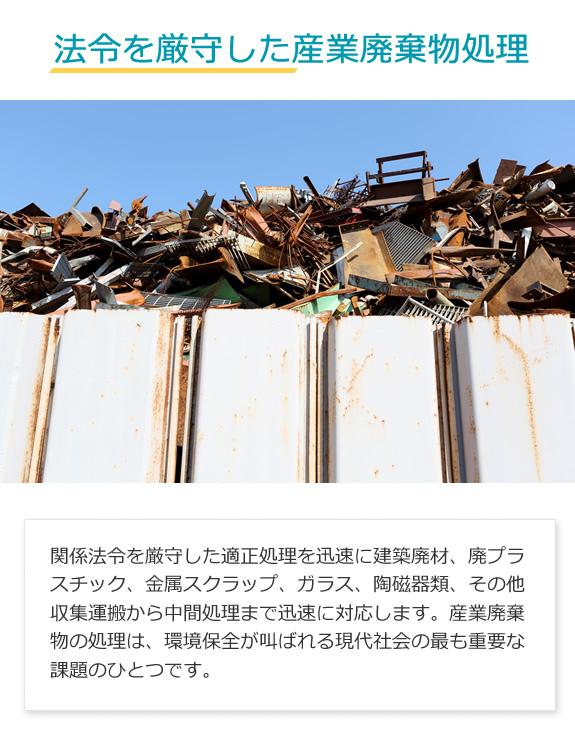 建築廃材、廃プラスチック、金属スクラップ、ガラスなど法令を厳守した産業廃棄物処理を行います