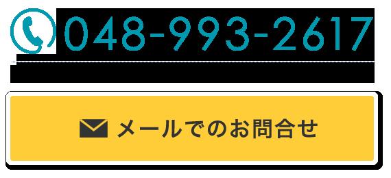 解体工事のご用命は048-993-2617またはお問合せフォームにてお気軽にお問合せください