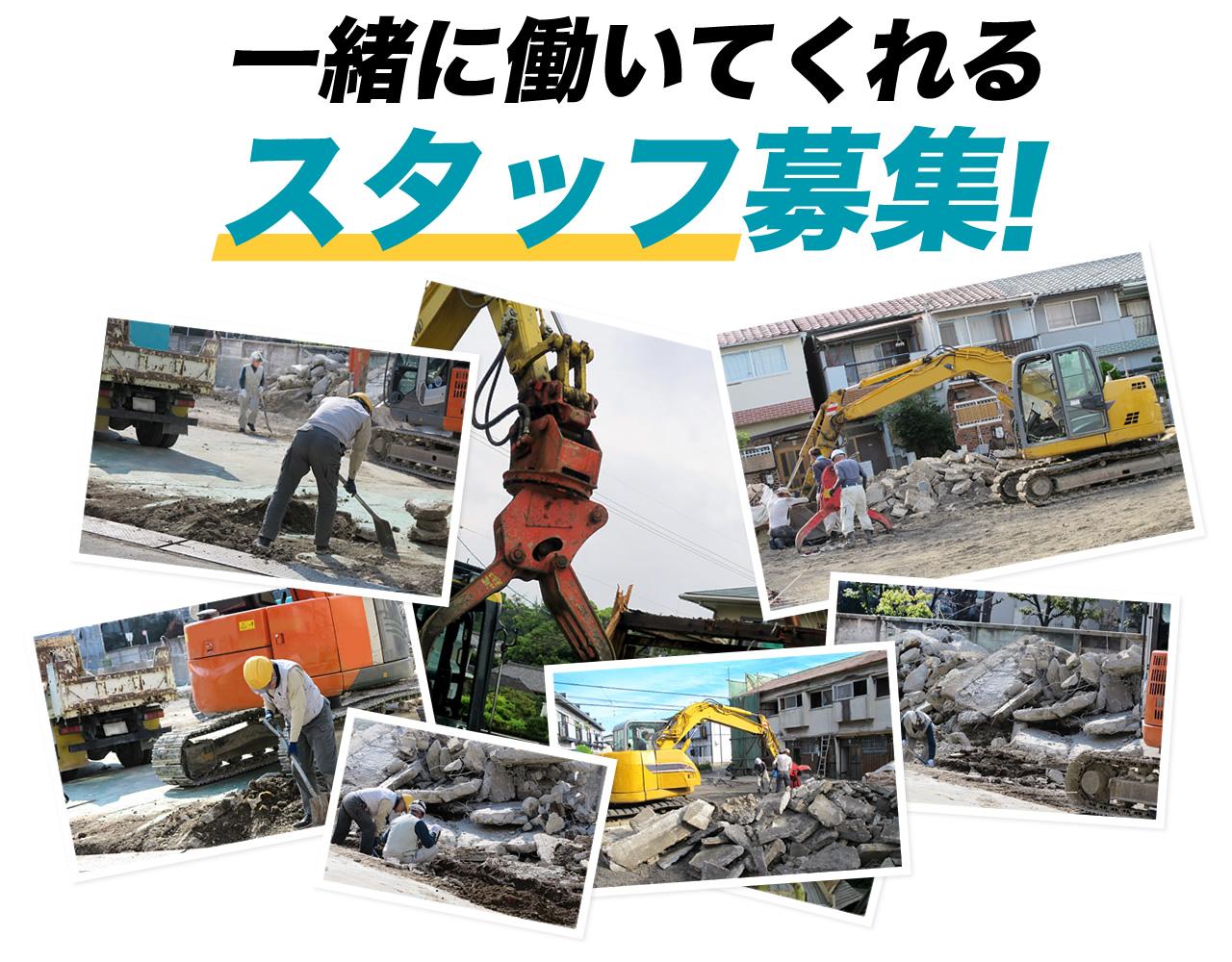 一緒に働いてくれる解体工事現場スタッフ、営業スタッフ、経理事務員を募集しております